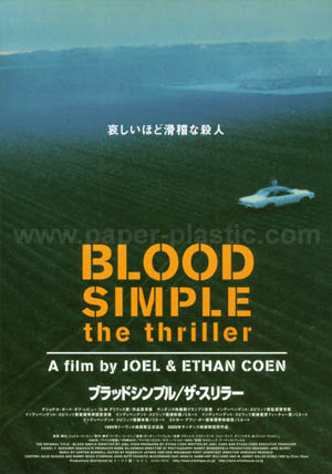 Blood Simple (a)