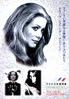 French Actresses [DVD flyer]