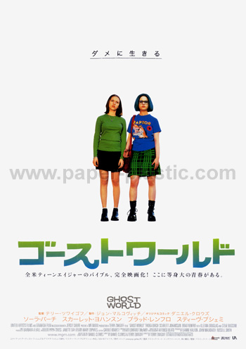 Ghost World (a) - front
