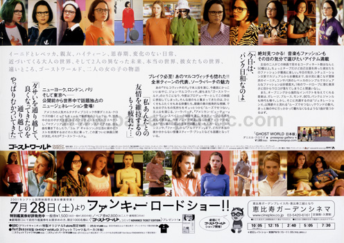 Ghost World (a) - back