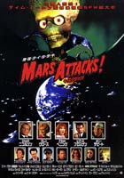 Mars Attacks! (a)
