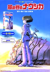 Nausicaä of the Valley of the Wind [VHS flyer]